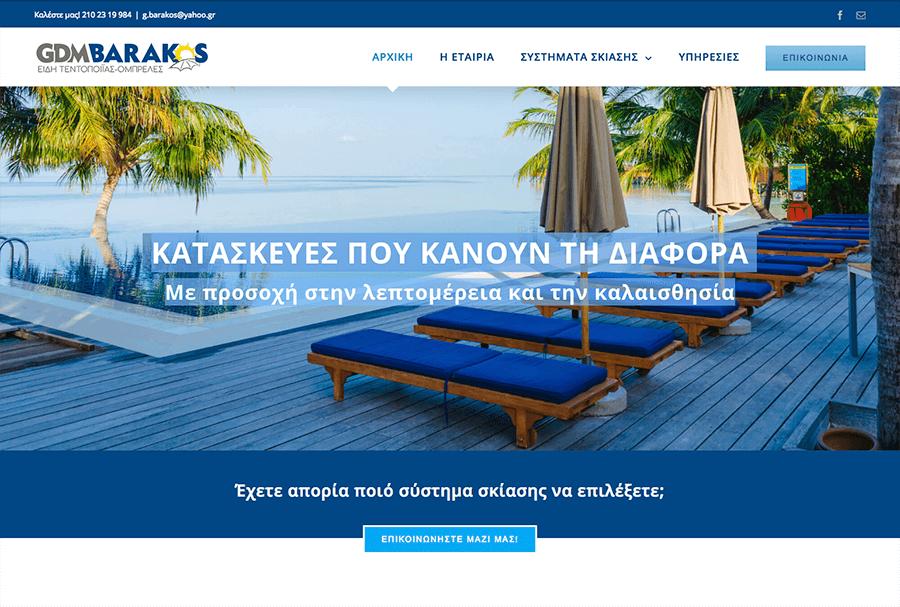 Κατασκευή ιστοσελίδας συστημάτων σκίασης