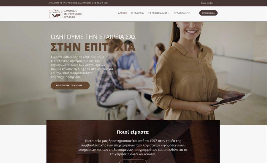 Ιστοσελίδα TaxadvisorsVIP