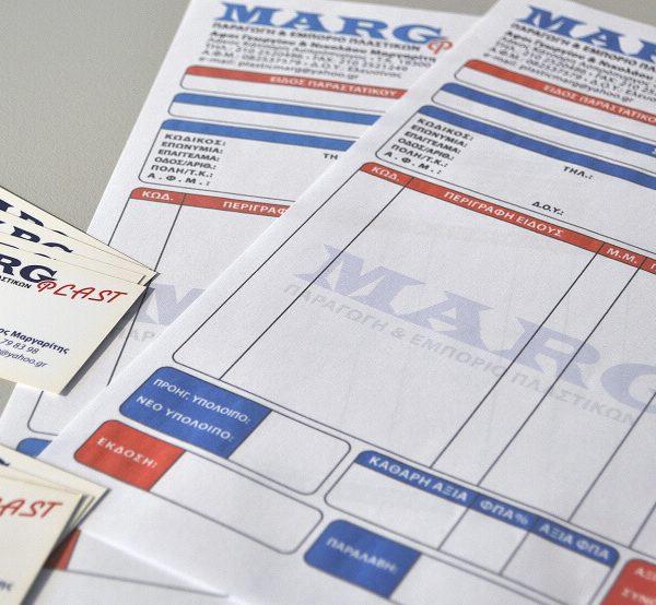 Marg Plast – Τιμολόγια & κάρτες