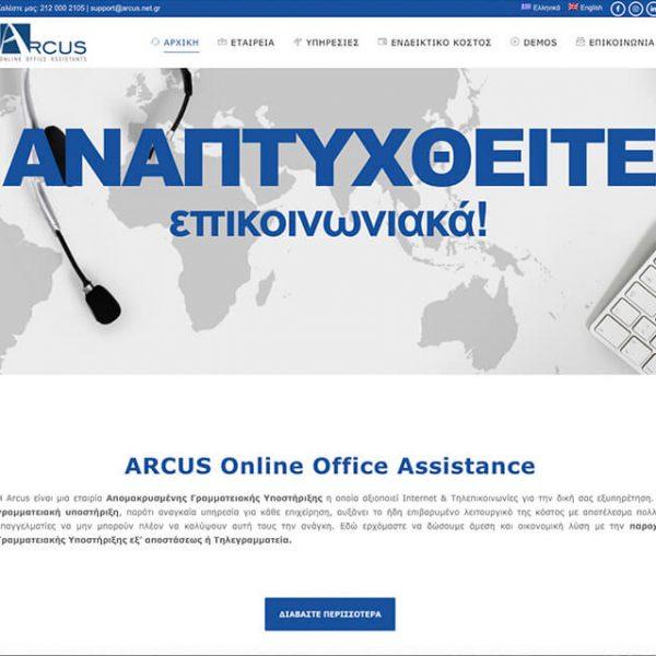 Ιστοσελίδα Arcus γραμματειακή υποστήριξη