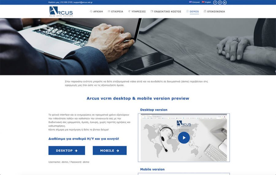 Κατασκευή εταιρικής ιστοσελίδας Τηλεγραμματείας