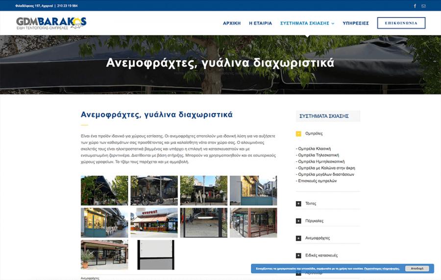 Κατασκευή εταιρικής ιστοσελίδας Μπαρακος