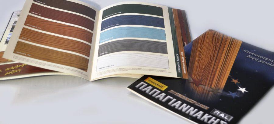 μακέτες για διαφημιστικά έντυπα