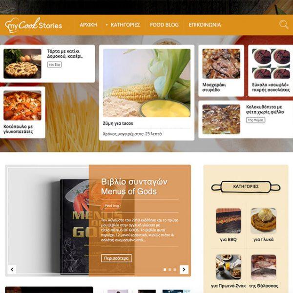 Ιστοσελίδα Mycookstories.gr