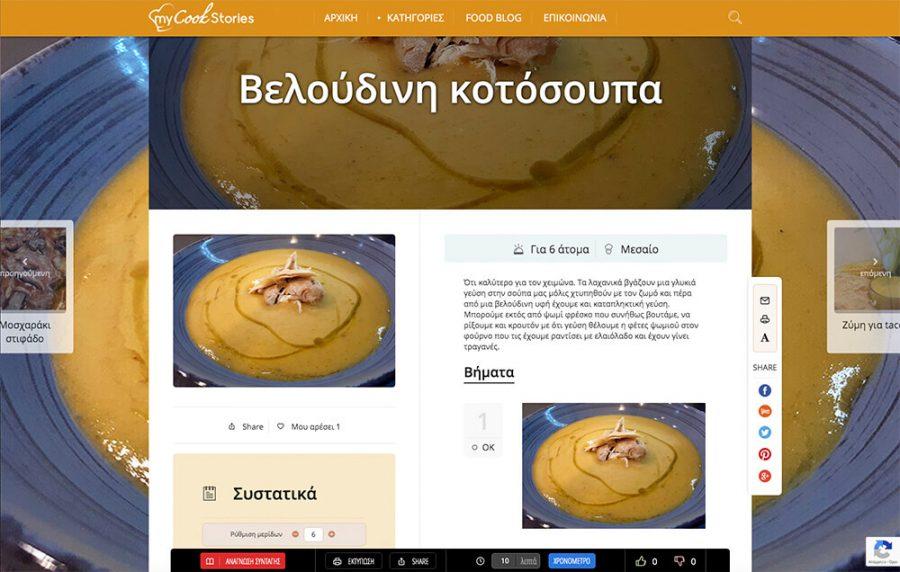 Κατασκευή ιστοσελίδας Συνταγών