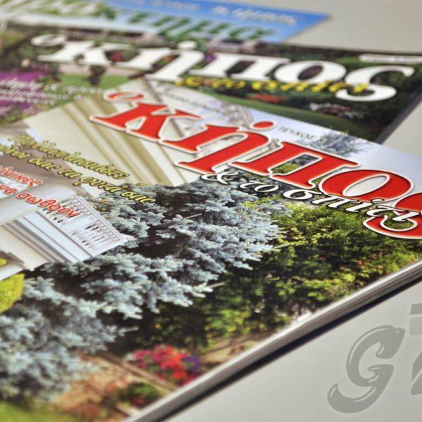 Περιοδικό ο Κήπος & το Σπίτι