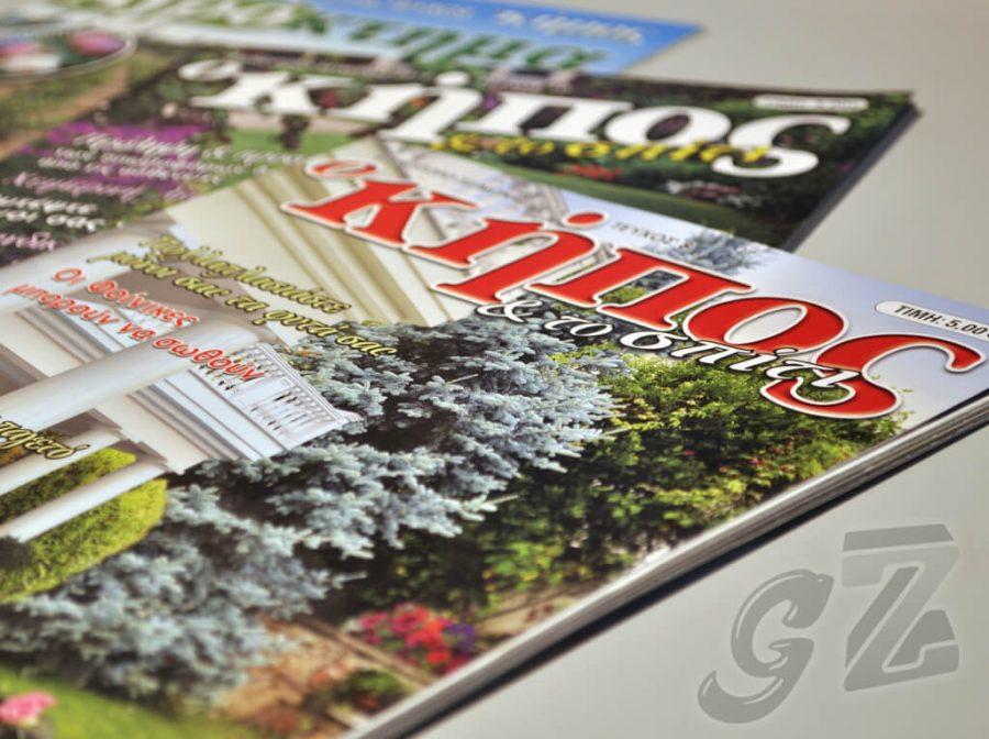 μακέτες για περιοδικό Κήπος
