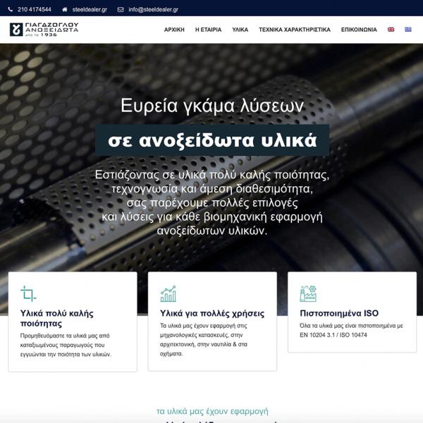 Εταιρική ιστοσελίδα steeldealer