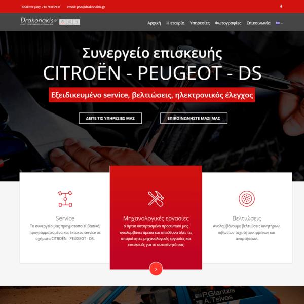 Ιστοσελίδα Drakonakis Service