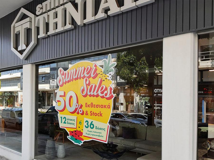 Αυτοκολλητα εκπτώσεων Summer sales