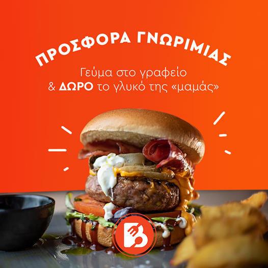 Προωθητικά βίντεο social media Business food